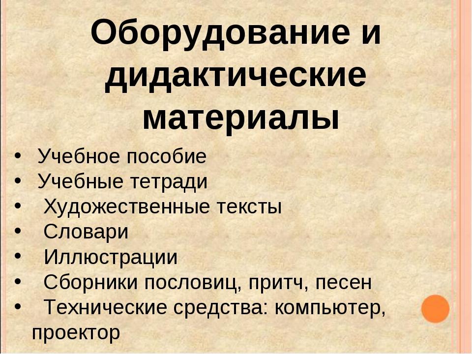 Оборудование и дидактические материалы Учебное пособие Учебные тетради Художе...