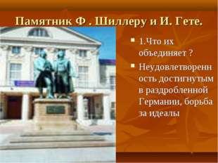 Памятник Ф . Шиллеру и И. Гете. 1.Что их объединяет ? Неудовлетворенность дос