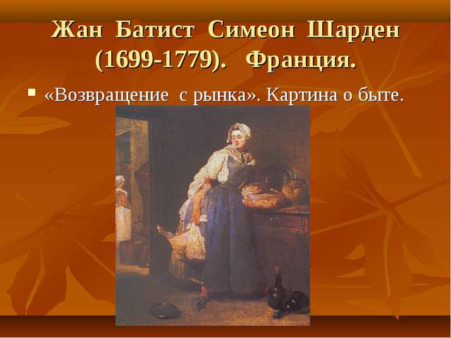 Жан Батист Симеон Шарден (1699-1779). Франция. «Возвращение с рынка». Картина...