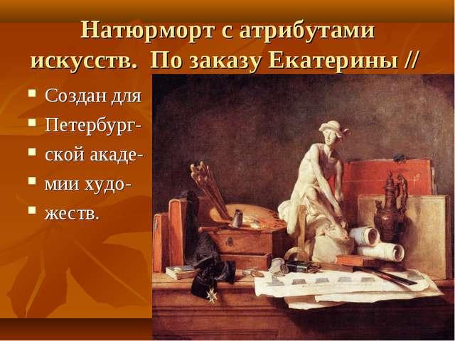 Натюрморт с атрибутами искусств. По заказу Екатерины // Создан для Петербург-...