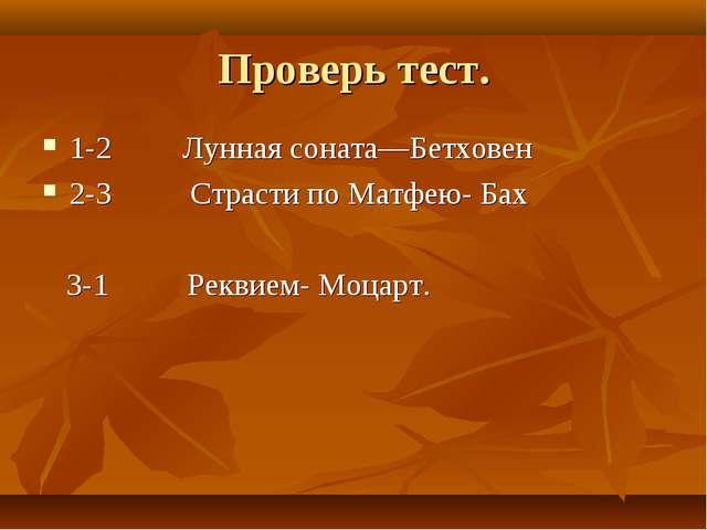Проверь тест. 1-2 Лунная соната—Бетховен 2-3 Страсти по Матфею- Бах 3-1 Рекви...