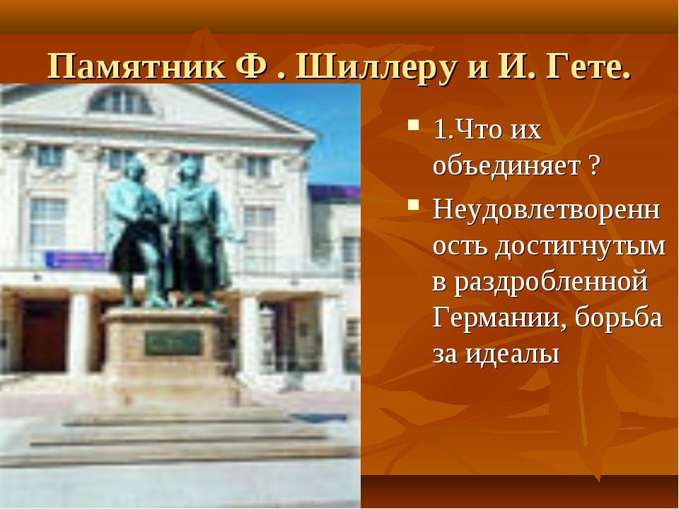Памятник Ф . Шиллеру и И. Гете. 1.Что их объединяет ? Неудовлетворенность дос...