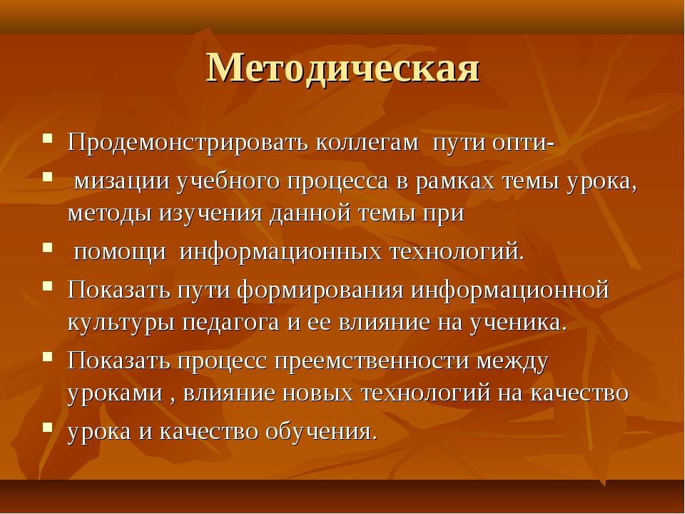 Методическая Продемонстрировать коллегам пути опти- мизации учебного процесса...