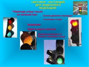 Переходи улицу только на зеленый свет СВЕТОФОР - НАСТОЯЩИЙ ДРУГ ВОДИТЕЛЕЙ И П