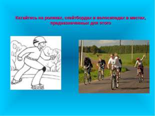 Катайтесь на роликах, скейтбордах и велосипедах в местах, предназначенных для