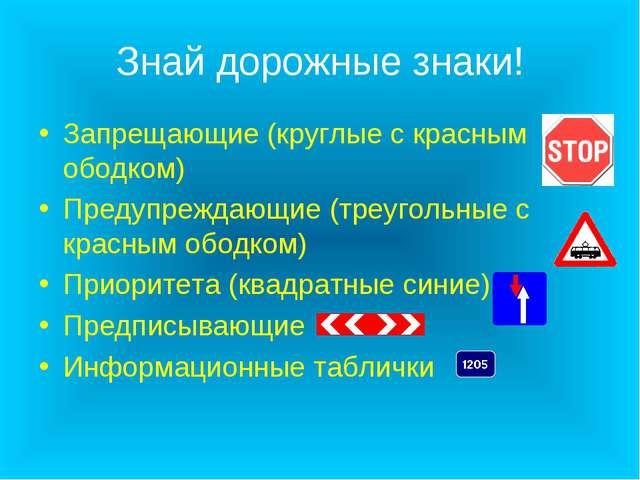 Знай дорожные знаки! Запрещающие (круглые с красным ободком) Предупреждающие...
