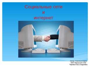 Социальные сети и интернет Автор: Учитель истории МОУ Юровской СОШ Чернева Ол