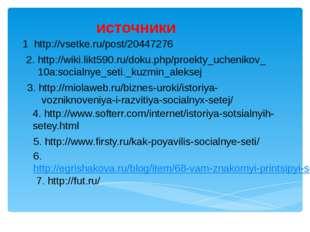 1 http://vsetke.ru/post/20447276 2. http://wiki.likt590.ru/doku.php/proekty_u