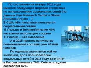 По состоянию на январь 2011 года имеется следующая мировая статистика по исп