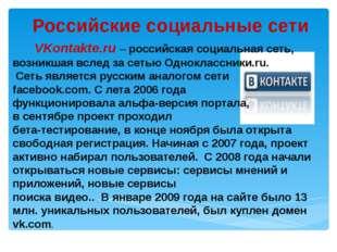 Российские социальные сети VKontakte.ru – российская социальная сеть, возникш