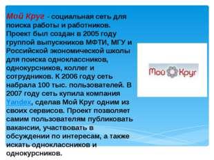 Мой Круг - социальная сеть для поиска работы и работников. Проект был создан