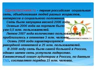 Одноклассники.ru - первая российская социальная сеть, объединившая людей раз