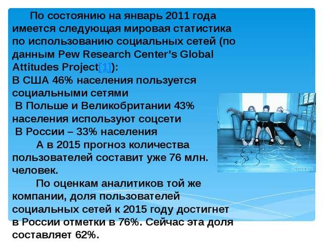 По состоянию на январь 2011 года имеется следующая мировая статистика по исп...