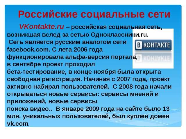 Российские социальные сети VKontakte.ru – российская социальная сеть, возникш...