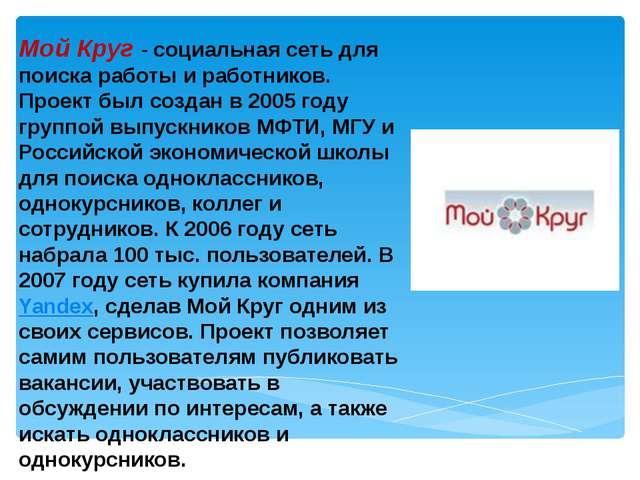 Мой Круг - социальная сеть для поиска работы и работников. Проект был создан...