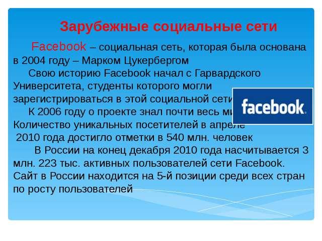 Зарубежные социальные сети Facebook – социальная сеть, которая была основана...