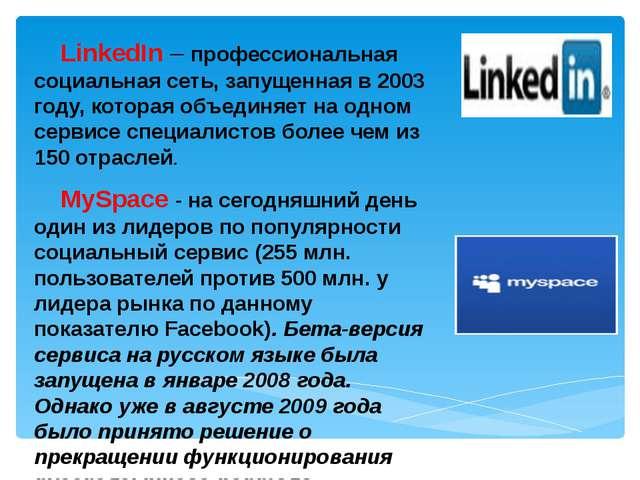 LinkedIn – профессиональная социальная сеть, запущенная в 2003 году, которая...