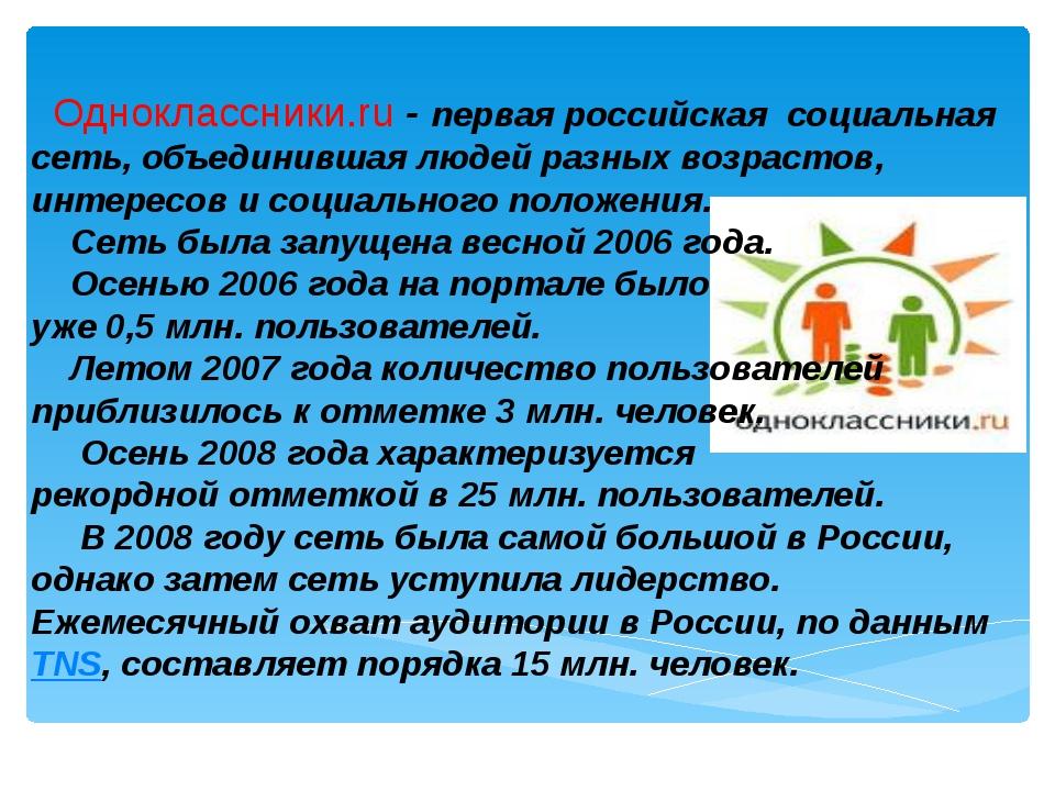 Одноклассники.ru - первая российская социальная сеть, объединившая людей раз...