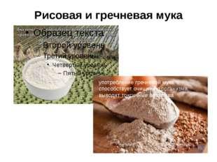 Рисовая и гречневая мука употребление гречневой муки способствует очищению ор