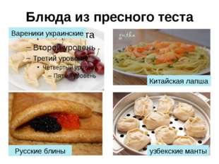Блюда из пресного теста Хачапури Русские блины Вареники украинские Китайская