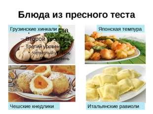 Блюда из пресного теста Грузинские хинкали Японская темпура Чешские кнедлики