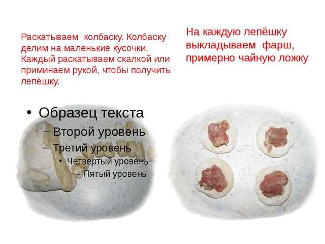 Раскатываем колбаску. Колбаску делим на маленькие кусочки. Каждый раскатываем...
