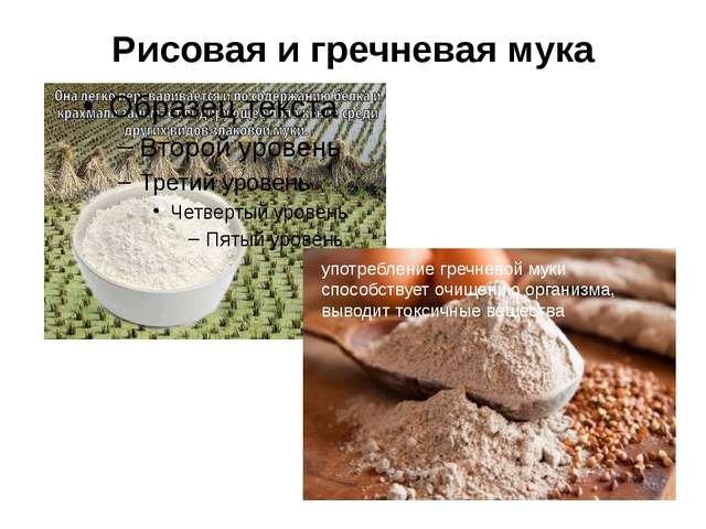 Рисовая и гречневая мука употребление гречневой муки способствует очищению ор...