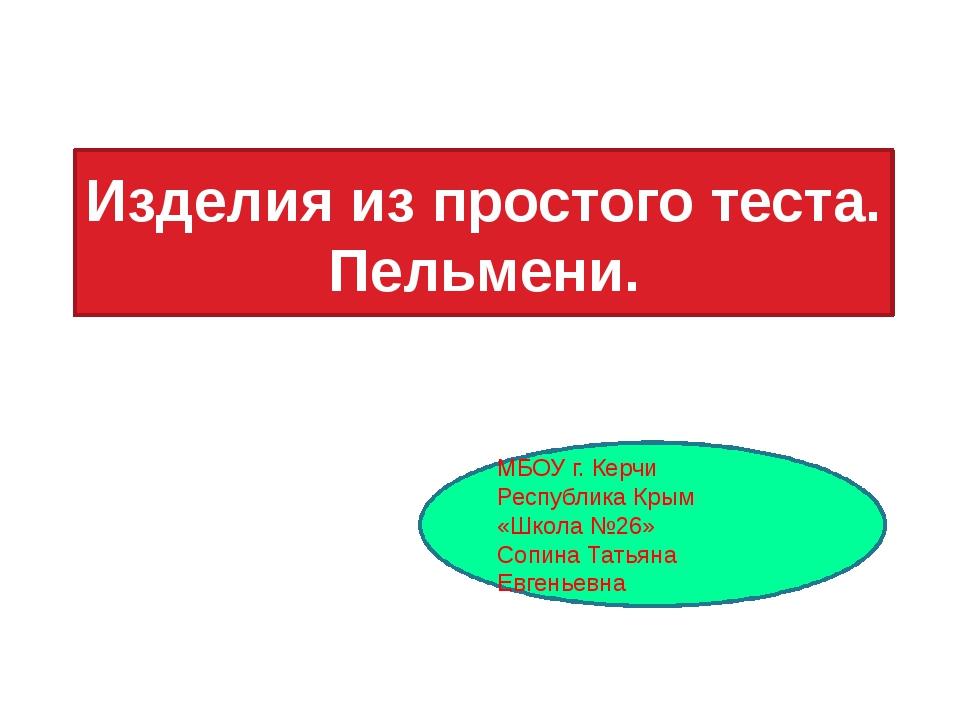 Изделия из простого теста. Пельмени. МБОУ г. Керчи Республика Крым «Школа №26...