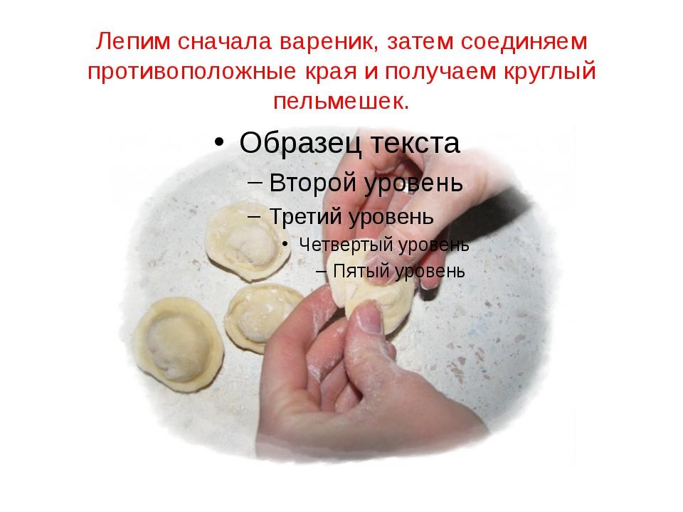 Лепим сначала вареник, затем соединяем противоположные края и получаем круглы...
