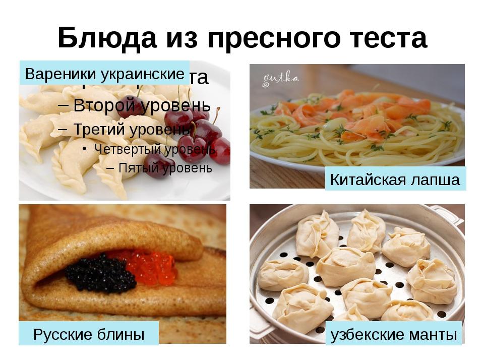 Рецепты приготовление блюд из теста