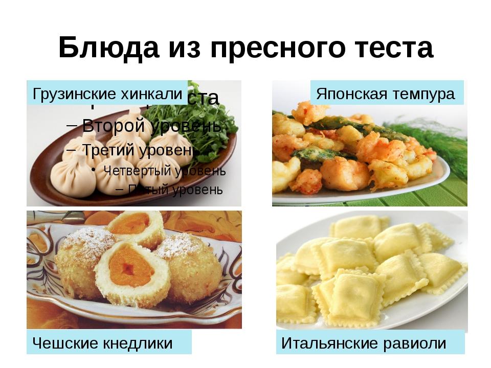 Блюда из пресного теста Грузинские хинкали Японская темпура Чешские кнедлики...