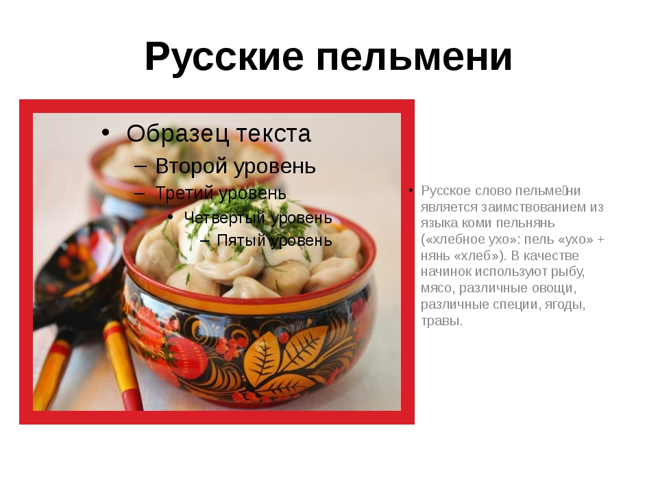 Русские пельмени Русское слово пельме́ни является заимствованием из языка ком...