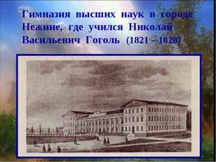 Гимназия высших наук в городе Нежине, где учился Николай Васильевич Гоголь (1