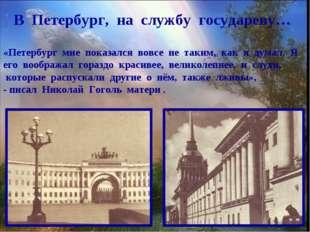 В Петербург, на службу государеву… «Петербург мне показался вовсе не таким, к