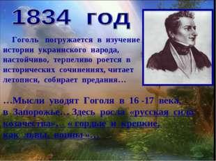Гоголь погружается в изучение истории украинского народа, настойчиво, терпел