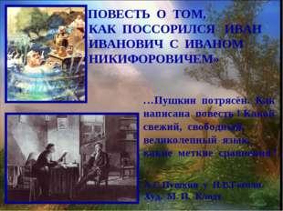 «ПОВЕСТЬ О ТОМ, КАК ПОССОРИЛСЯ ИВАН ИВАНОВИЧ С ИВАНОМ НИКИФОРОВИЧЕМ» …Пушкин