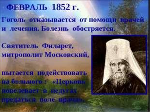 ФЕВРАЛЬ 1852 г. Гоголь отказывается от помощи врачей и лечения. Болезнь обост