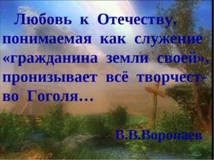 Любовь к Отечеству, понимаемая как служение «гражданина земли своей», прониз