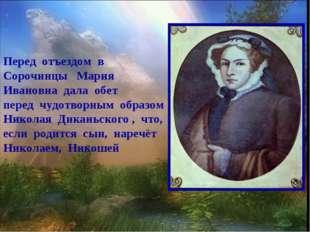 Перед отъездом в Сорочинцы Мария Ивановна дала обет перед чудотворным образом