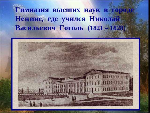 Гимназия высших наук в городе Нежине, где учился Николай Васильевич Гоголь (1...