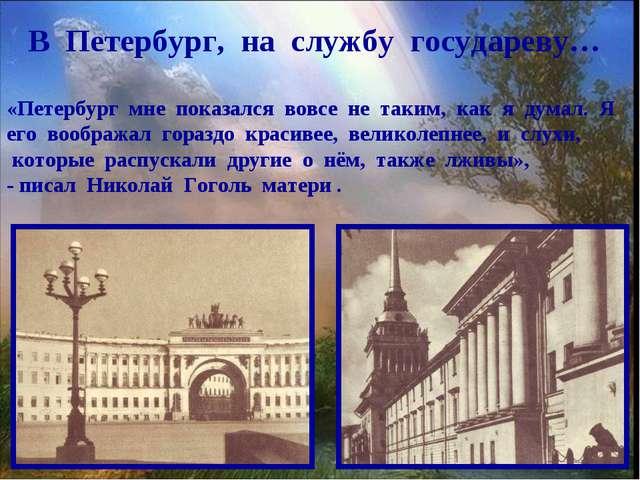 В Петербург, на службу государеву… «Петербург мне показался вовсе не таким, к...