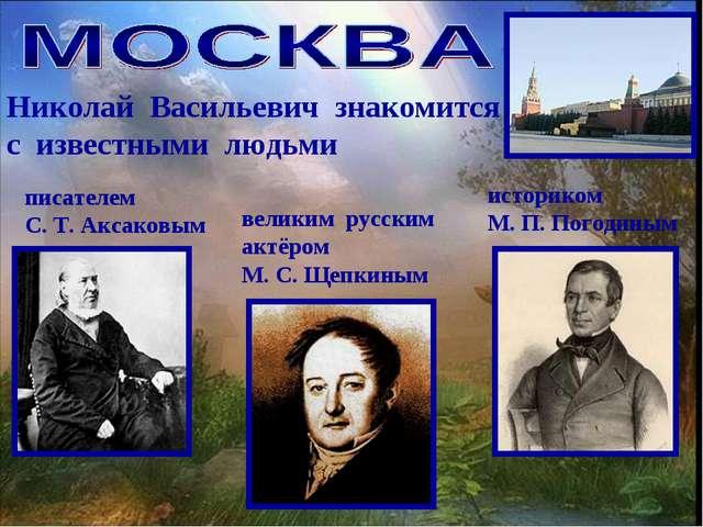 Николай Васильевич знакомится с известными людьми писателем С. Т. Аксаковым в...