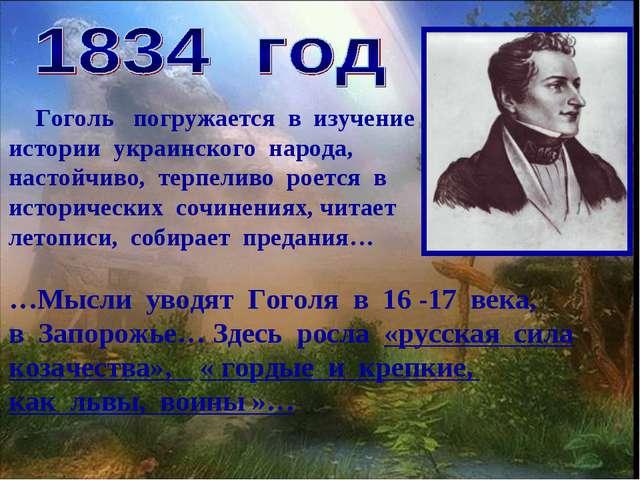 Гоголь погружается в изучение истории украинского народа, настойчиво, терпел...