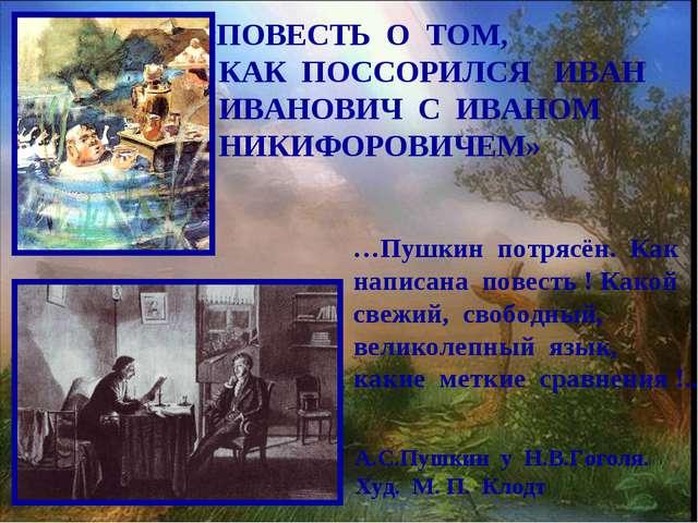 «ПОВЕСТЬ О ТОМ, КАК ПОССОРИЛСЯ ИВАН ИВАНОВИЧ С ИВАНОМ НИКИФОРОВИЧЕМ» …Пушкин...
