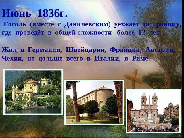 Июнь 1836г. Гоголь (вместе с Данилевским) уезжает за границу, где проведёт в...