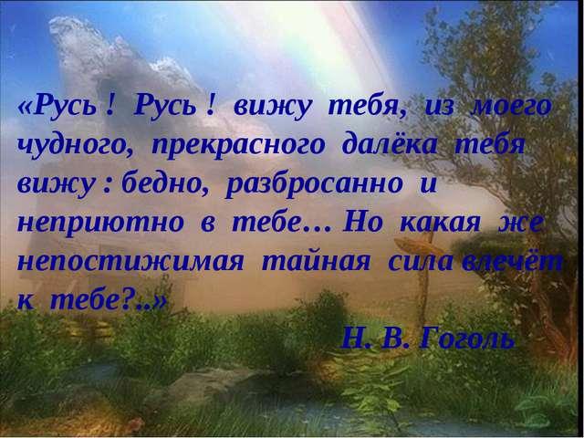 «Русь ! Русь ! вижу тебя, из моего чудного, прекрасного далёка тебя вижу : б...