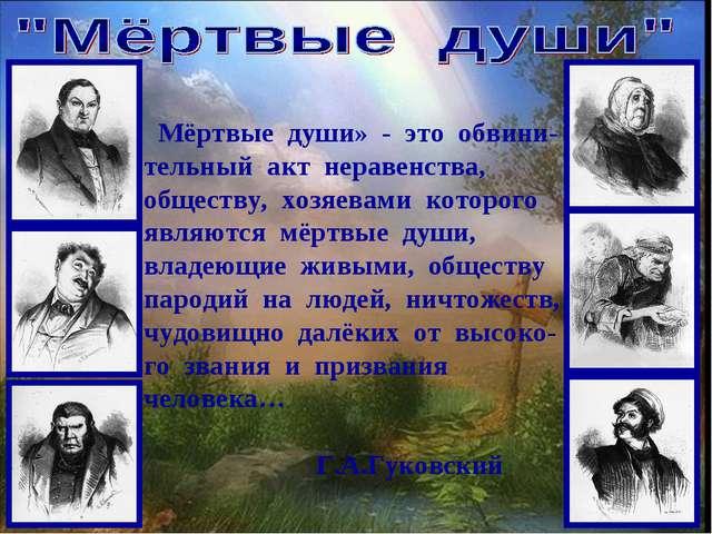 Мёртвые души» - это обвини- тельный акт неравенства, обществу, хозяевами кот...