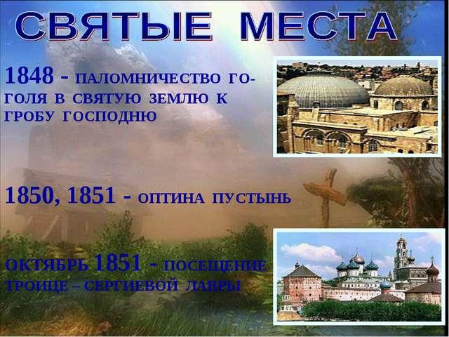 1848 - ПАЛОМНИЧЕСТВО ГО- ГОЛЯ В СВЯТУЮ ЗЕМЛЮ К ГРОБУ ГОСПОДНЮ 1850, 1851 - ОП...
