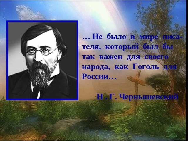 … Не было в мире писа- теля, который был бы так важен для своего народа, как...