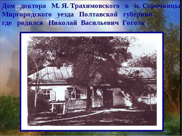 Дом доктора М. Я. Трахимовского в м. Сорочинцы Миргородского уезда Полтавской...